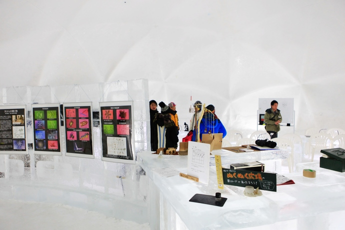 Ice Laboratory