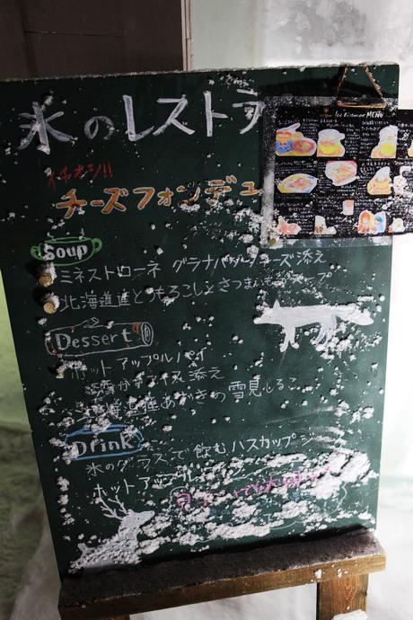 ice restaurant_08